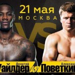 Alexander Povetkin - The upcoming Deontay Wilder-Alexander Povetkin WBC heavyweight title fight will take place at Megasport Arena in Moscow - Povetkin's promoter, Andrey Ryabinsky has confirmed. Ryabisnky won the purse bidding battle for the fight with a big $7.15 million bid and Wilder, 36-0 (35) will have his sixth pro fight outside of America as a result. A great night is expected in May, with the main event expected to prove both interesting and exciting - with a good under-card of further potential knockouts thrown in.